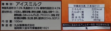あいすまんじゅう和栗