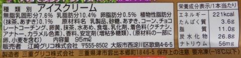 17ice宇治抹茶