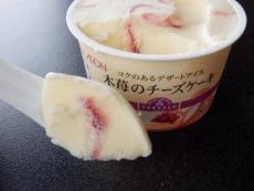 コクのあるデザートアイス木苺のチーズケーキ