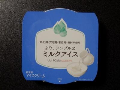 よりシンプルにミルクアイス