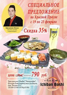 IKP 23 02 2014 Menu Book