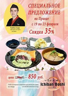IPV 23 02 2014 Menu Book
