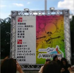 140831_JwaveLive200014 01_ss