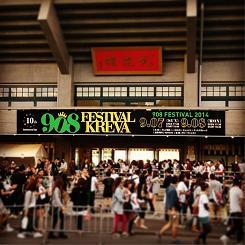 140907_908Fes武道館_ss