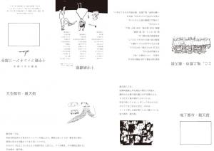 jujiro_ehon0.jpg