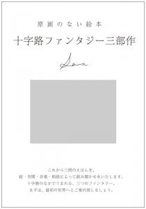 jujiro_ehon1.jpg