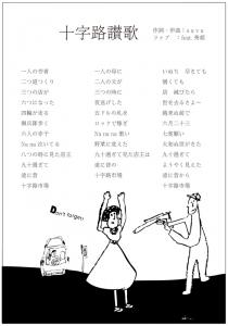jujiro_ehon5.jpg
