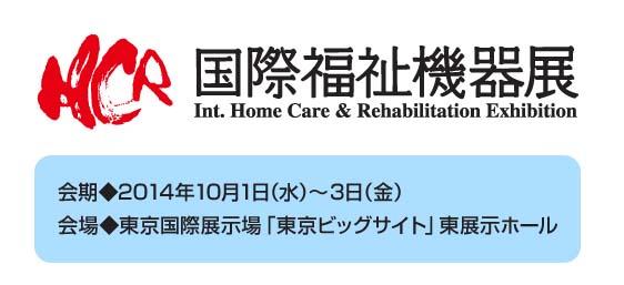 第41回国際福祉機器展 HCR