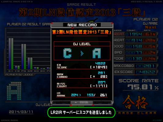 LN三段合格(2)