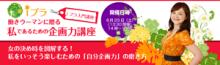 池田千恵公式ブログ iプラ・時間美人・Before 9主催、自分企画力で私をいっそう楽しもう!-池田千恵 iプラ
