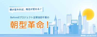 池田千恵公式ブログ iプラ・時間美人・Before 9主催、自分企画力で私をいっそう楽しもう!-asajikan
