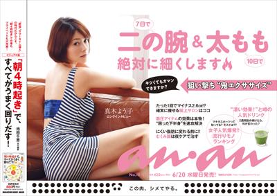 池田千恵公式ブログ iプラ・時間美人・Before 9主催、自分企画力で私をいっそう楽しもう!-anan400pic