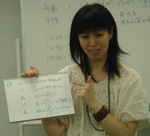 池田千恵公式ブログ iプラ・時間美人・Before 9主催、自分企画力で私をいっそう楽しもう!-yoko