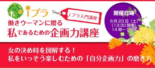池田千恵公式ブログ iプラ・時間美人・Before 9主催、自分企画力で私をいっそう楽しもう!-ipla-pre2