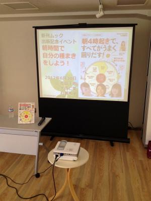 池田千恵公式ブログ iプラ・時間美人・Before 9主催、自分企画力で私をいっそう楽しもう!-15