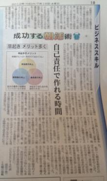 池田千恵公式ブログ iプラ・時間美人・Before 9主催、自分企画力で私をいっそう楽しもう!-nikkeisangyo