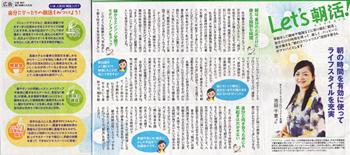 池田千恵公式ブログ iプラ・時間美人・Before 9主催、自分企画力で私をいっそう楽しもう!-asahi