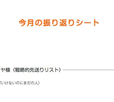 池田千恵公式ブログ iプラ・時間美人・Before 9主催、自分企画力で私をいっそう楽しもう!-furikaeri