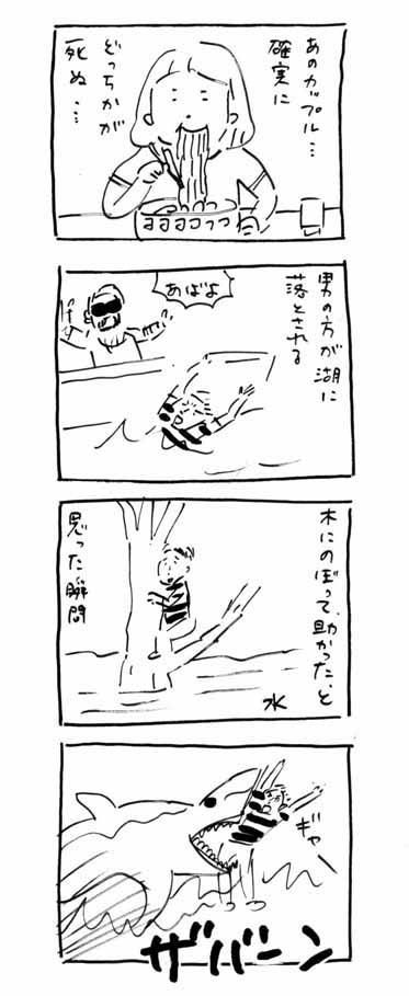 麻婆麺VSサメ
