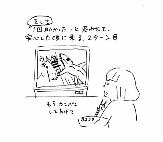 麻婆麺VSサメ02