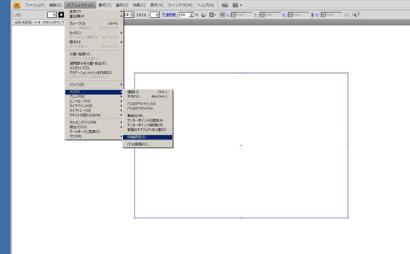 Illustrator段組設定02
