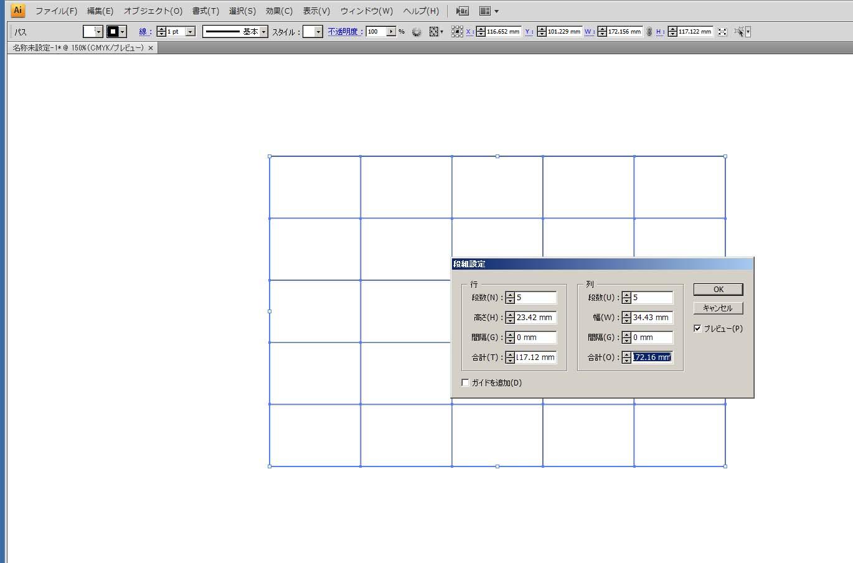 Illustrator段組設定03