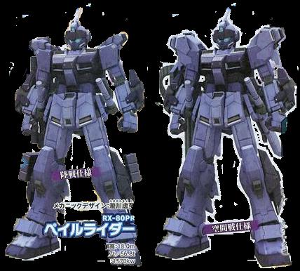 RX-80PR.png