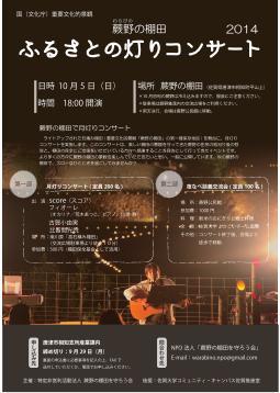 棚田コンサートチラシ(表)