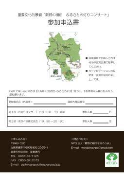 棚田コンサートチラシ(裏)