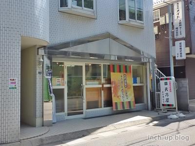 天乃屋蒲生店