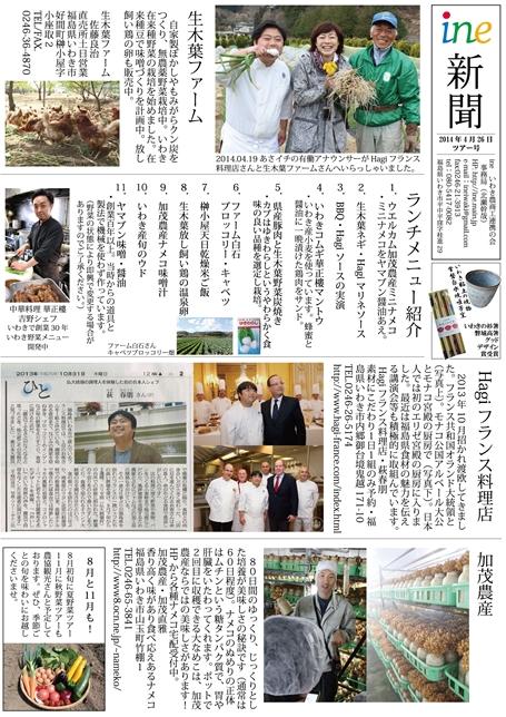 140426ine新聞4月26日JAツアー号_s
