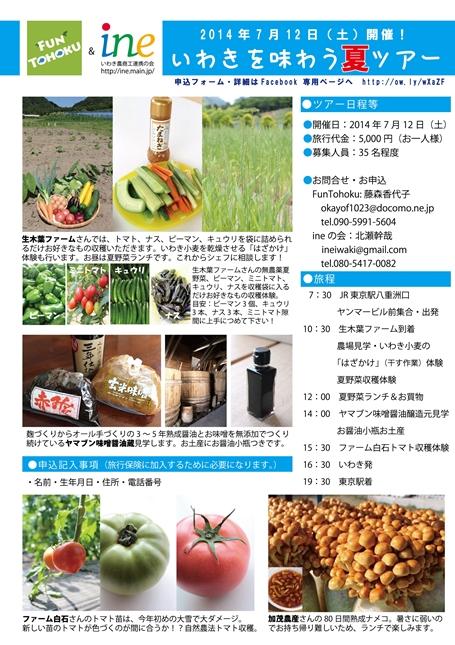140712FT夏ツアー広告_s