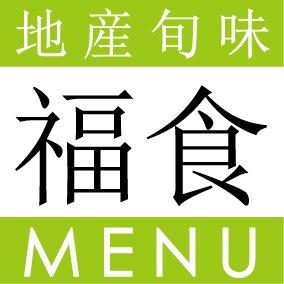 140510福食ロゴ