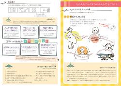 1406応援ブック4-5