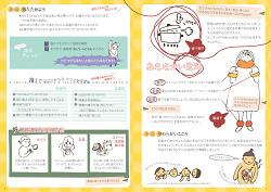 1406応援ブック8-9
