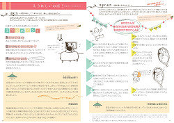 1406応援ブック10-11