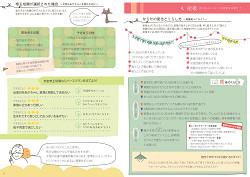 1406応援ブック12-13