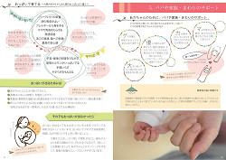 1406応援ブック14-15