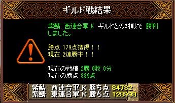 紫東西戦最終日