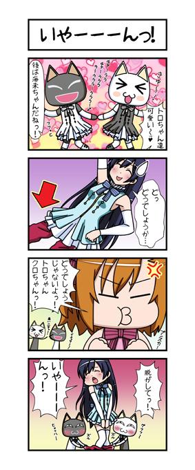 20141014_トロ×クロ第95話「いやーーーんっ!」