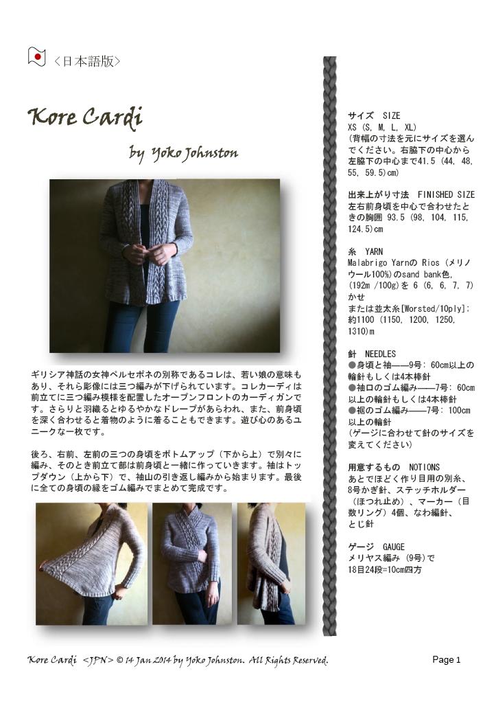 Kore Cardi jpn front page