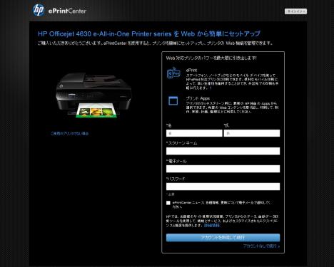 HP Officejet 4630_セットアップ_01