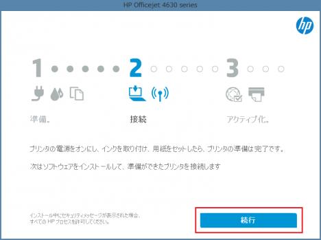 HP Officejet 4630_セットアップ_07b