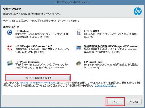 HP Officejet 4630_セットアップ_08a-3