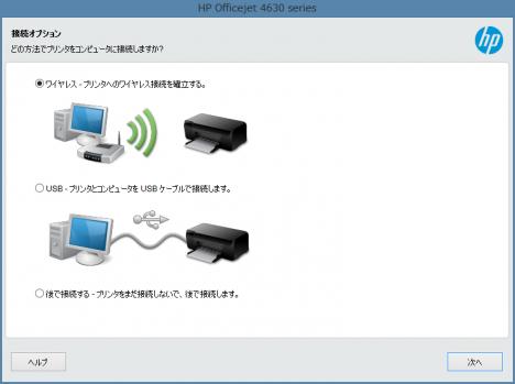 HP Officejet 4630_セットアップ_11a