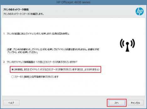 HP Officejet 4630_セットアップ_13a-2