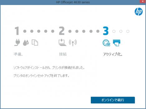 HP Officejet 4630_セットアップ完了