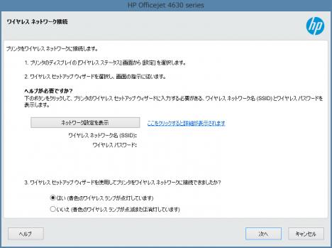HP Officejet 4630_セットアップ_14a