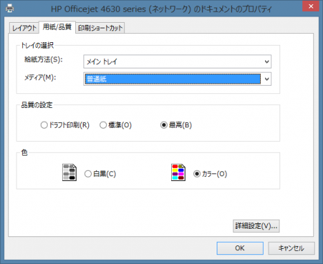 HP Officejet 4630_印刷設定_02