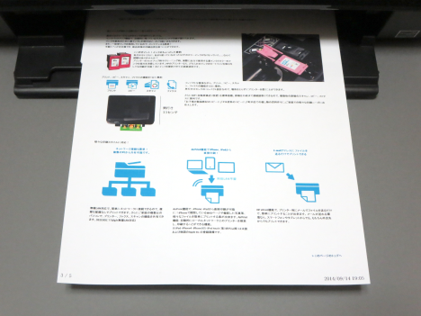 HP Officejet 4630_印刷結果_468